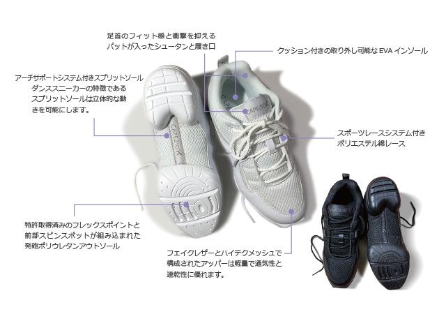 ダンススニーカーDS11