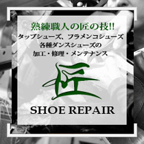 靴の修理・加工